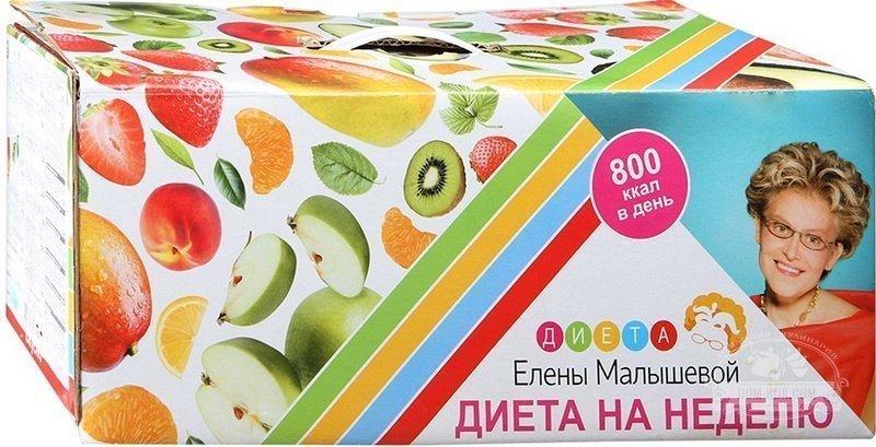 Диета Елены Малышевой для похудения  цена на месяц, рецепты на ... 7b151a47da1