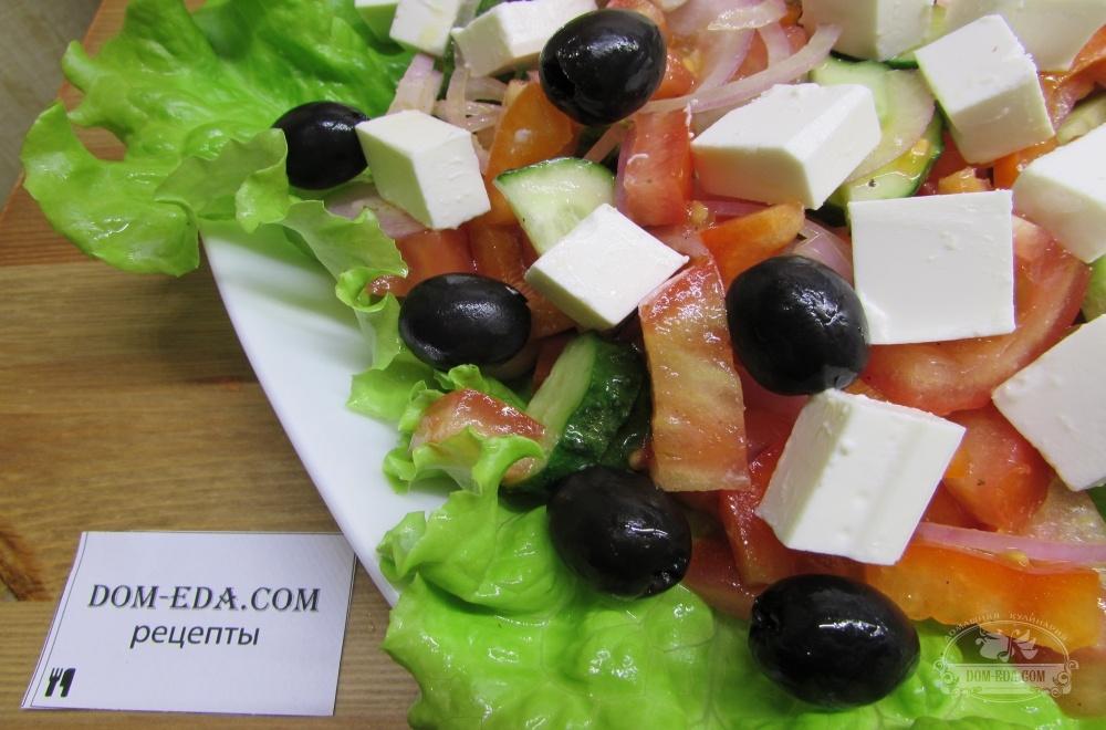 Рецепт салата греческий классический в домашних условиях 790